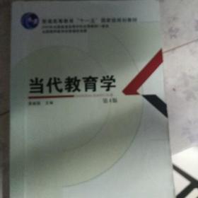 当代教育学(第4版)普通高等教育十一五国家级规划教材