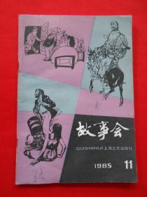 故事会 1985.11