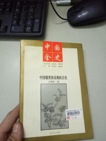 中国魏晋南北朝政治史