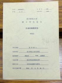 汉语的概数研究(四川师范大学硕士学位论文)