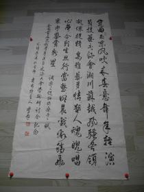【名家书画】原中国戏曲学院院长/著名戏剧家李超书法《学术交流研讨会纪念/130*66》