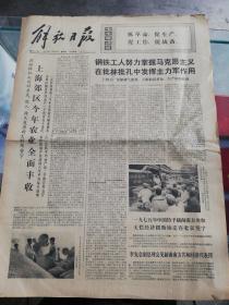 【报纸】解放日报 1974年12月29日【上海郊区今年农业全面丰收】【上钢五厂更加朝气蓬勃,不断取得革命、生产的新胜利】【在社会主义大道上胜利前进】【我国对外关系的新发展】【正在接我们班的一代——西沙纪行(散文)】