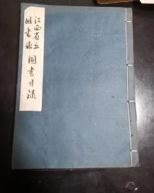 江西省立图书馆百花洲总馆图书目录
