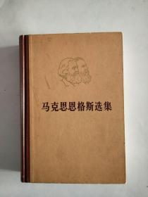 马克思.恩格斯选集  1-4卷