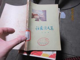 访苏诗文集  3112