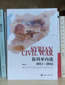 叙利亚内战(2011-2016)全新塑封
