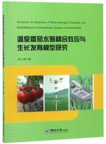 温室番茄水氮耦合效应与生长发育模型研究