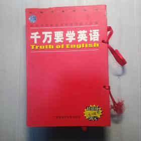 千万要学英语