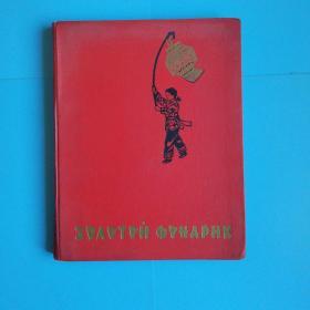 金色的灯笼.精装.俄文原版1959年.彩图印刷精美