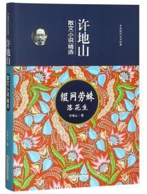 缀网劳蛛落花生许地山散文小说精选/中国现代文学经典