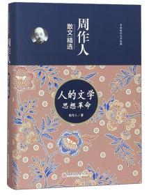 人的文学思想革命周作人散文精选/中国现代文学经典
