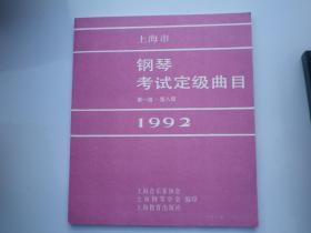 上海市钢琴考试定级曲目.第一级~第八级 1992