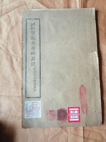 华世奎书双烈女庙碑真迹 安东宏业号书局