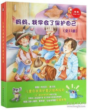 儿童绘本系列:我是小小音乐家