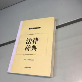法律辞典 【一版一印 9品 +++ 正版现货 自然旧 多图拍摄 看图下单】