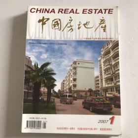 中国房地产 2007年1.2.3.4.5期