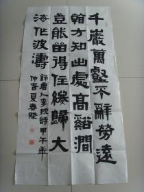 夏春赋:书法:唐诗一首(北京翰林书画院名誉副院长,国家一级书画师)(带简介)