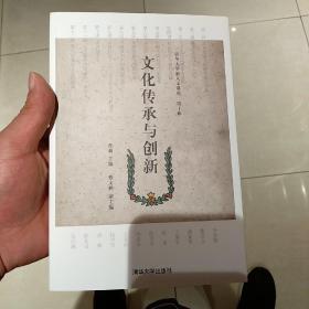 文化传承与创新(清华大学新人文讲座)