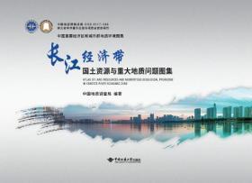 长江经济带国土资源与重大地质问题图集 9787562542667 中国地质调查局 中国地质大学出版社