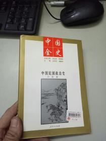 中国民国政治史