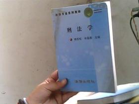 刑法学(法律专业系列教材)(馆藏)