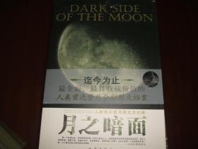 月之暗面:人类首次登月图文全记录