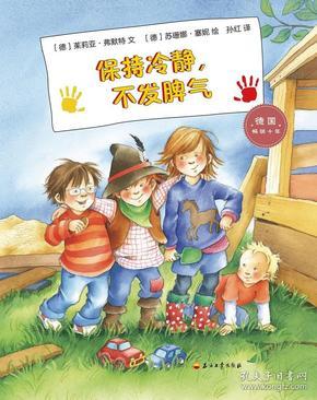 儿童绘本系列:保持冷静,不发脾气