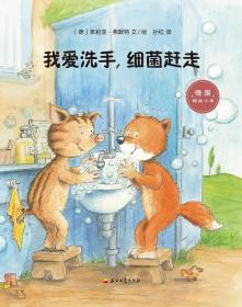 正版新书】我爱洗手, 细菌赶走