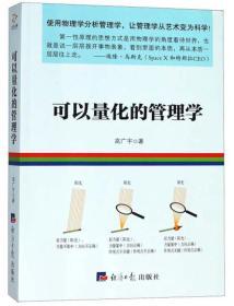 送书签ui-9787519604035-可以量化的管理学