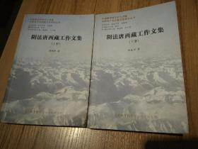 《阴法唐西藏工作文集  上下册》