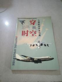 穿梭时空:人类航空开发写真