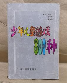 少年儿童游戏800种 李鸿江 农村读物出版社