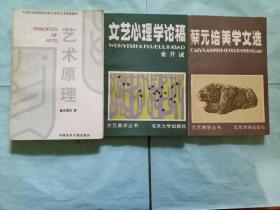 艺术原理,蔡元培美学文选,文艺心理学论稿【3种合售】
