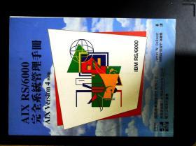 AIX RS/6000完全系统管理手册 AIX Wersion 4 更新版