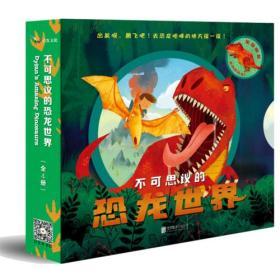 不可思议的恐龙世界(套装全4册)——精装礼盒,献给所有小恐龙迷的礼物 启发童书馆出品!