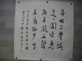 【名家书画】岳飞30世孙岳继承书法《春眠不觉晓/68*67》
