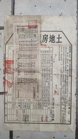 新中国地契房照-----1953年广东省增城县人民政府