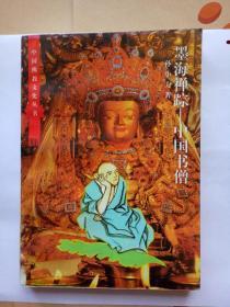 墨海禅宗—中国书僧