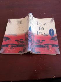 萧逸作品集:血雨溅花红