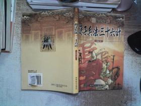 中国古典名著精品书系·孙子兵法·三十六计: