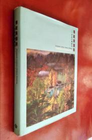 二十世纪中国绘画――传统与创新(展览会画册)