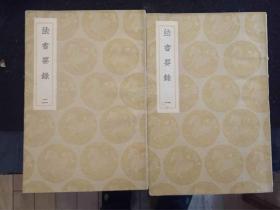 法书要录 (一)(二)2册全 丛书集成初编 1936民国初版