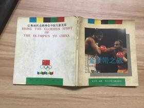 金腰带之战 世界拳击运动