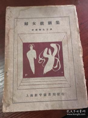 民国毛边本:《妇女戏剧集》1928年初版,1500册