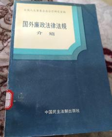 国外廉政法律法规介绍