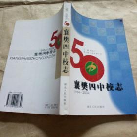 襄樊四中校志1954-2004