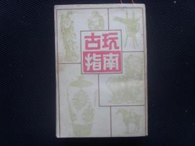 古玩指南 (中国书店)