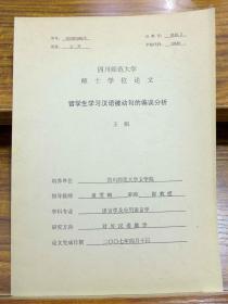 留学生学习汉语被动句的偏误分析(四川师范大学硕士学位论文)
