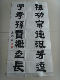 夏春赋:书法:祖功宗德(北京翰林书画院名誉副院长,国家一级书画师)(带简介)