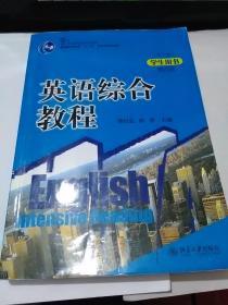 英语综合教程 (学生用书) (第四册) (修订版) (书中划线及字迹很多)